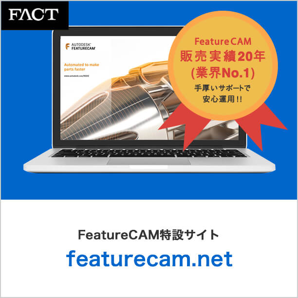 FeaturecamCAM特設サイト featurecam.net