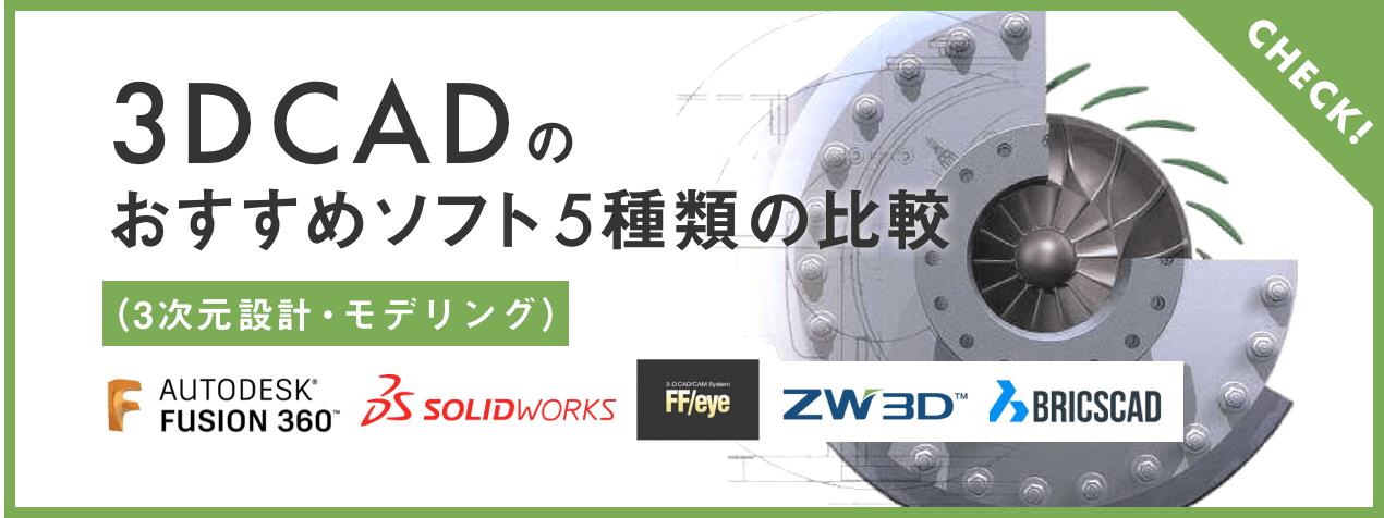 3D CAD(3次元設計・モデリング)のおすすめソフト5種類の比較