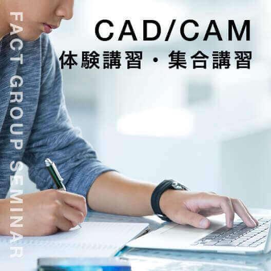 これから導入を考えている方、初心者も歓迎!人気のFeatureCAM集合講習を随時開催中!
