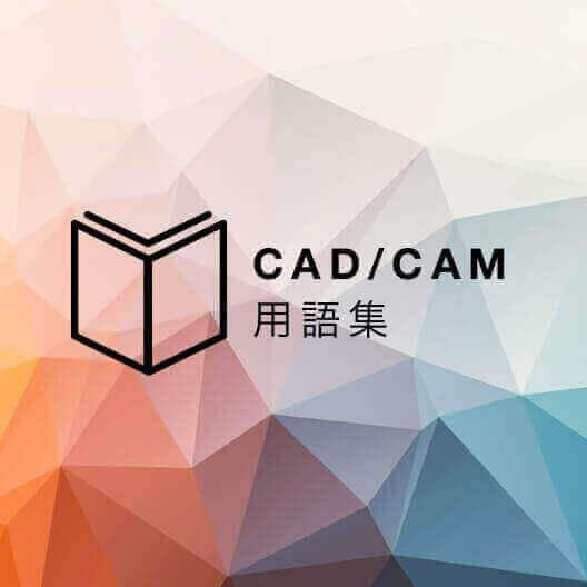 CAD/CAMにまつわる様々な事柄について解説をしています