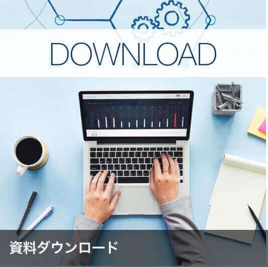 フアクトお取り扱い製品のカタログ・資料ダウンロード