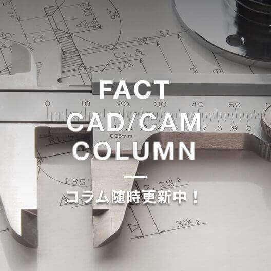 CAD/CAM販売30年のフアクトによる、様々なコラムを掲載