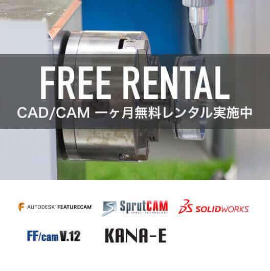 CAD/CAMソフトウェアを、1ヵ月間無料お貸出し