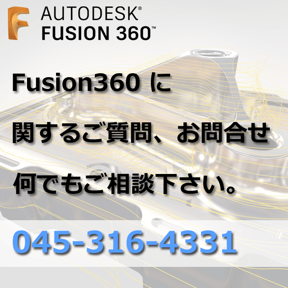 Fusion360に関するご相談・お問合せは、ぜひフアクトへ!!