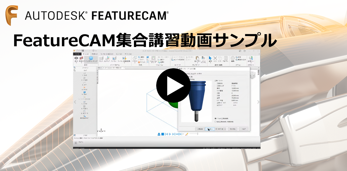 FeatureCAM集合講習動画サンプル