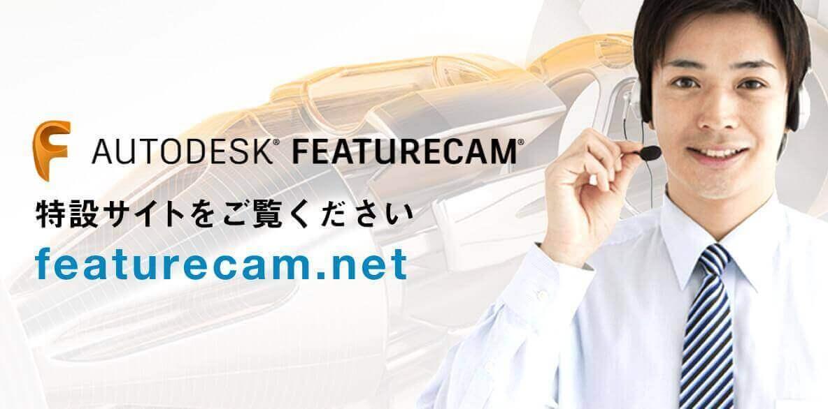 featurecam特設サイト