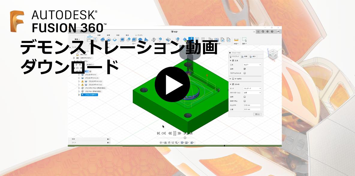 Fusion360デモ動画をダウンロードできます!ご興味のある方はご覧ください!