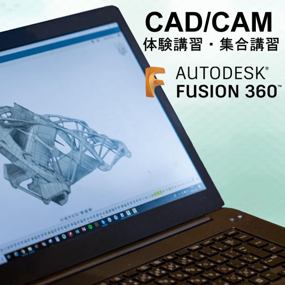 これから導入を考えている方、初心者も歓迎!Fusion360集合講習を随時開催中!フアクトケアplusで土曜日講習やオンライン視聴も対応!