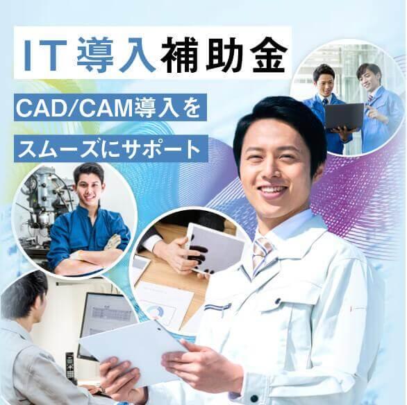 【IT導入補助金】今がチャンス!CAD/CAM導入をスムーズにサポートいたします。