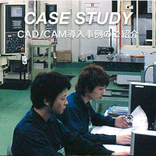 CAD/CAMのクライアント導入事例:様々な分野で導入されている弊社製品の活用事例をご紹介