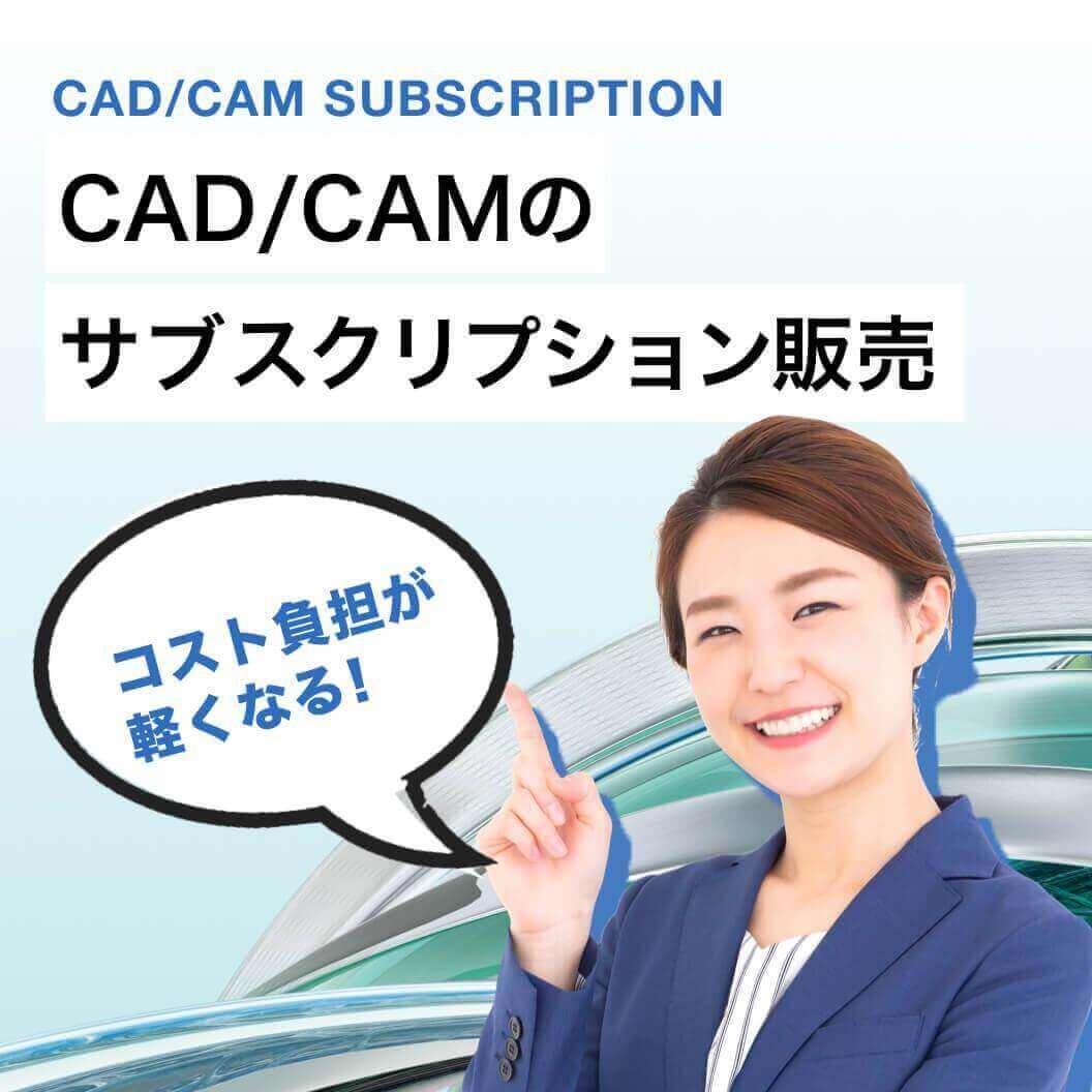 CAD/CAMのサブスクリプションについて詳しくご紹介!