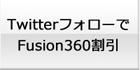 Fusion360konyuB_009.png